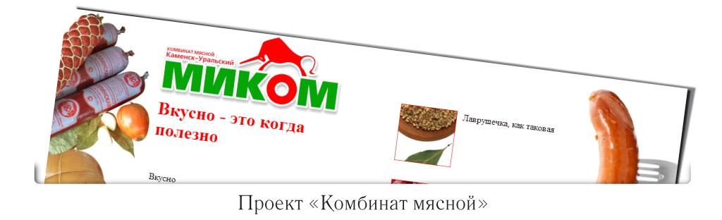 mikom1