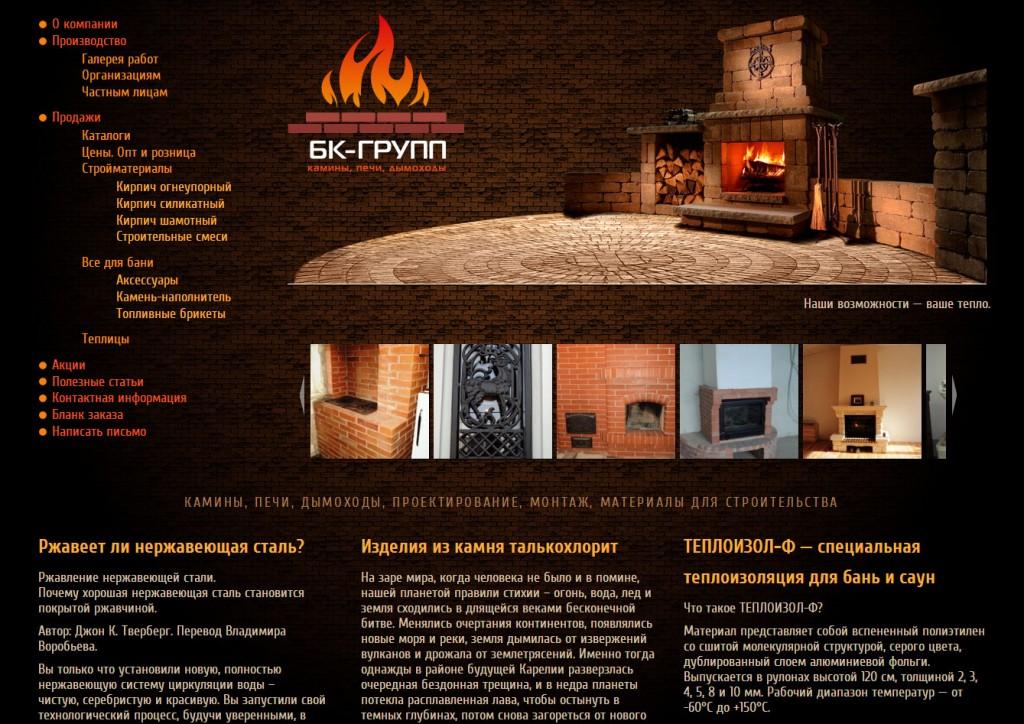 Сайт компании «БК-групп»