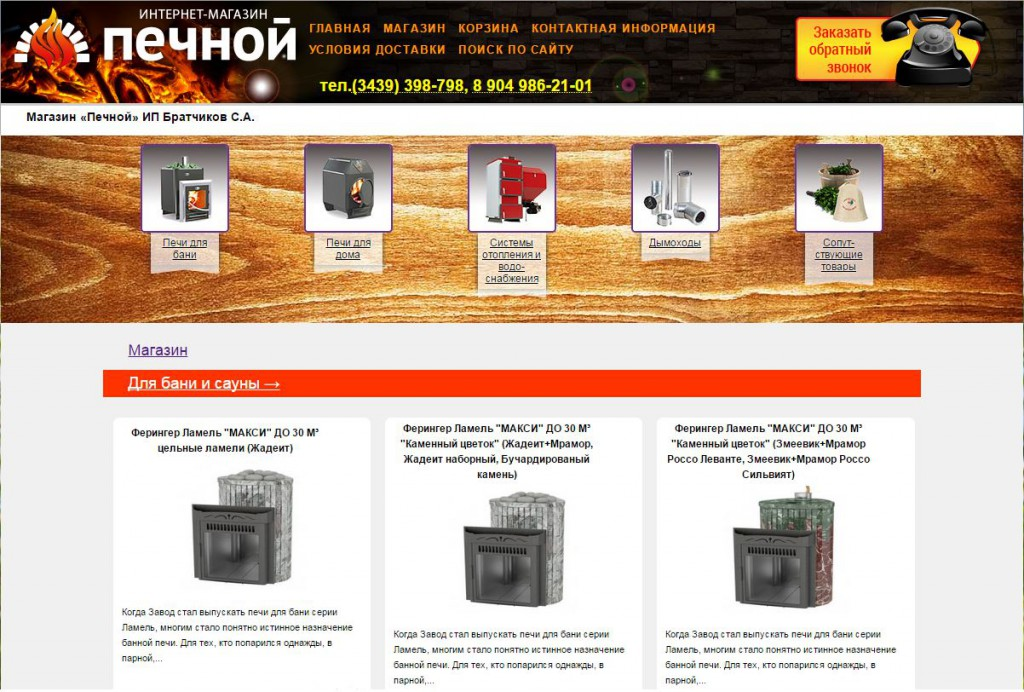 В студии выполнен редизайн сайта интернет-магазина «Печной»