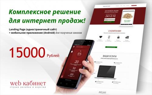 Сайт и мобильное приложение