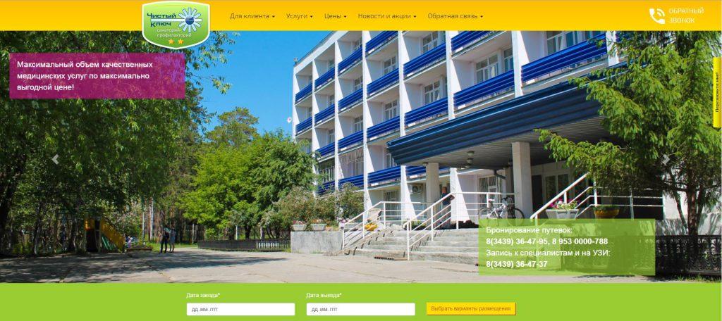 Сайт санаторий профилакторий Чистый ключ